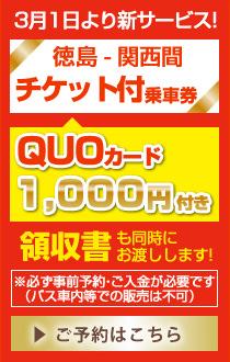 3月1日より新サービス!徳島ー関西間チケット付き乗車券QUOカード1000円付き