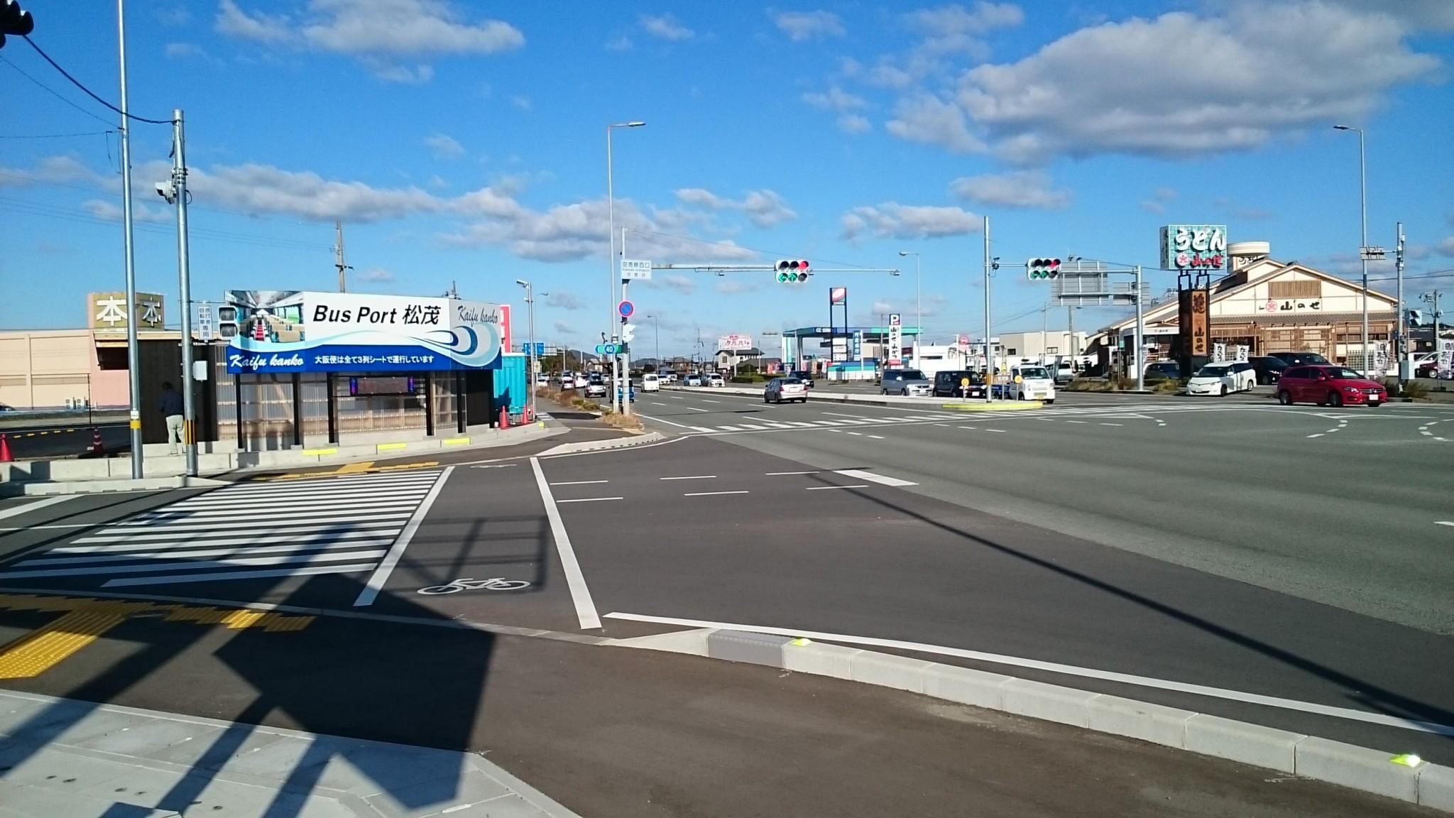 松茂バスポート