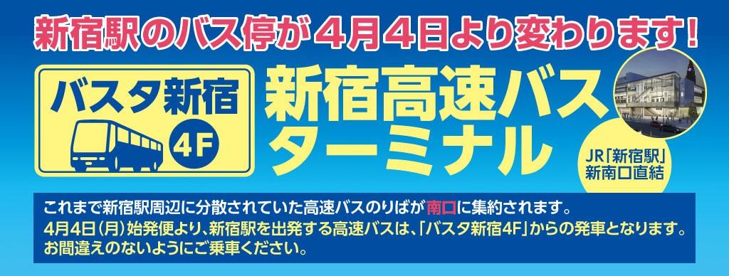新宿駅のバス停が4月4日よりバスタ新宿に変わります