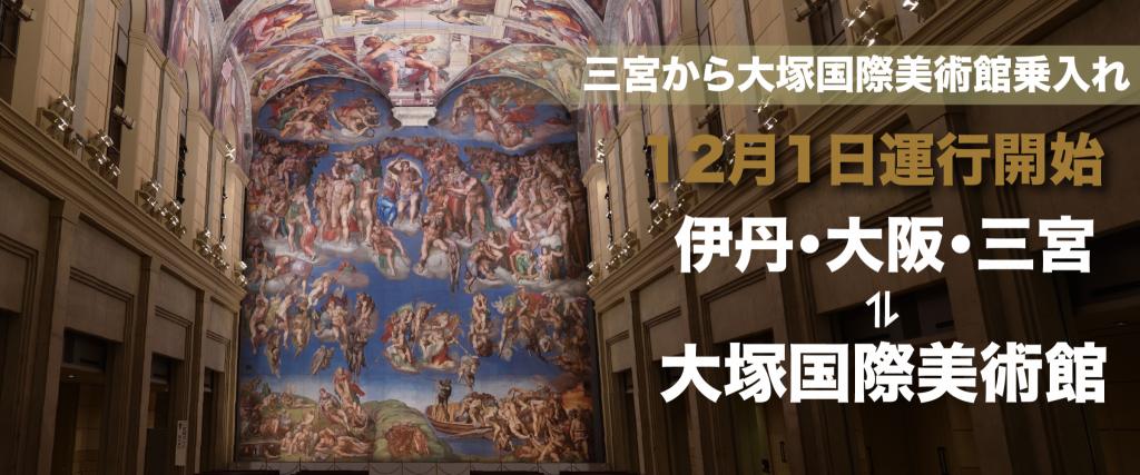大塚国際美術館運行開始