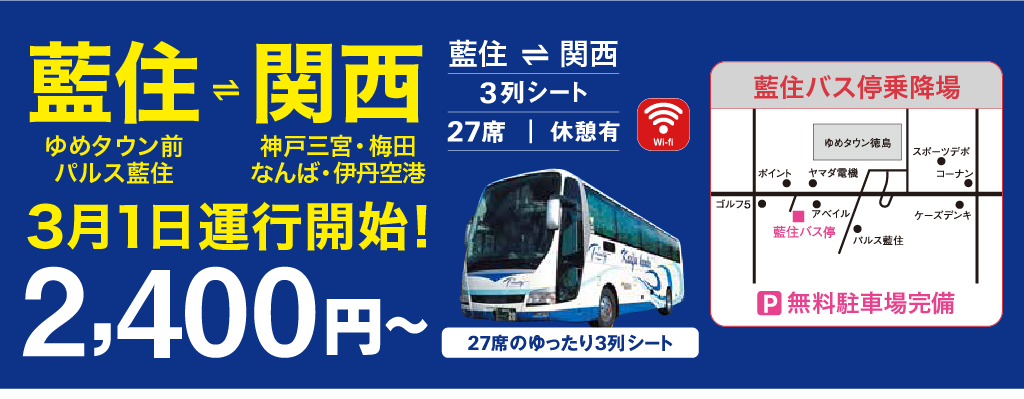 藍住ー関西3月1日より運行開始!
