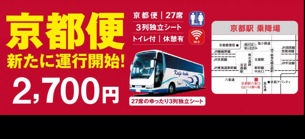 京都便新たに運行開始