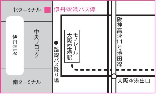 大阪国際空港長距離バス停留所(伊丹) ITX